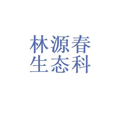 白山市林源春生态科技有限公司logo