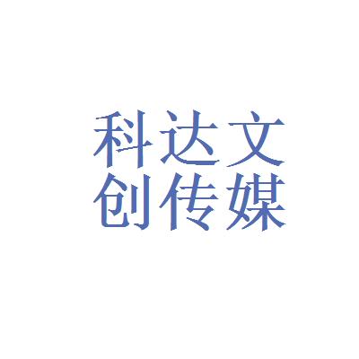 贵州科达文创传媒公司logo
