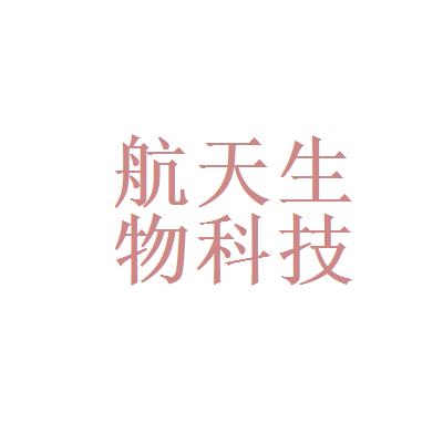 安徽航天生物科技有限公司logo