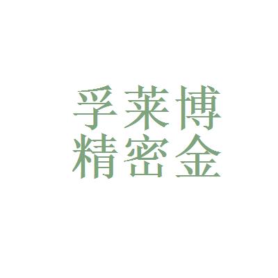 蘇州孚萊博精密金屬科技有限公司logo
