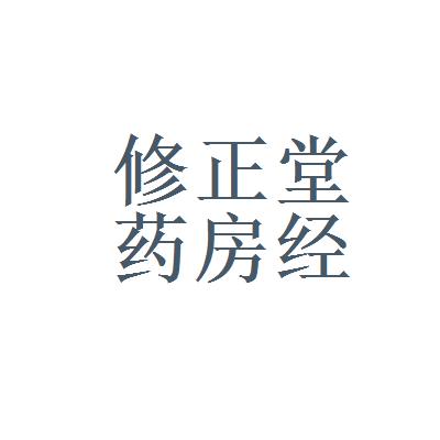江西修正堂药房连锁经营有限公司logo