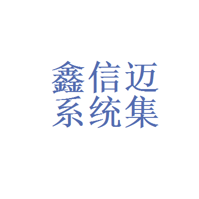 福州鑫信迈系统集成有限公司logo