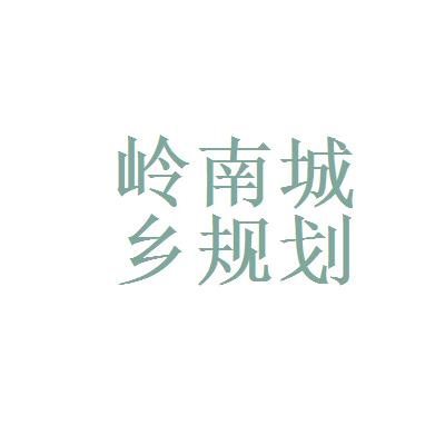 河源市岭南城乡规划设计院有限公司logo