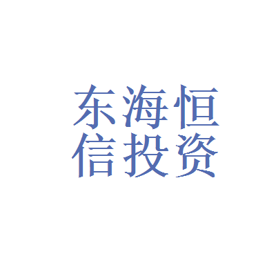 青岛东海恒信投资管理有限公司logo