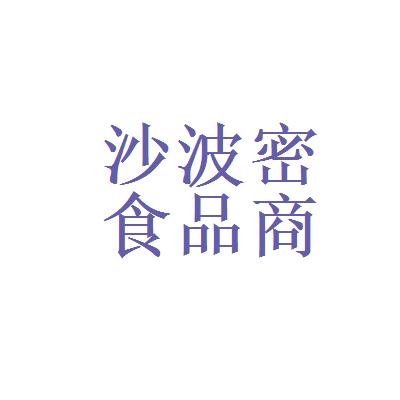 沙县波密食品商行logo