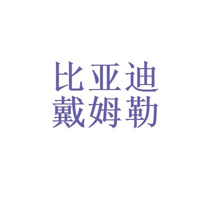 深圳比亚迪·戴姆勒新技术有限公司logo
