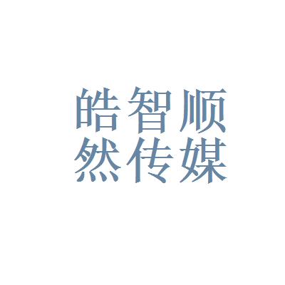 北京皓智順然傳媒廣告有限公司logo