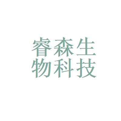 睿森logo