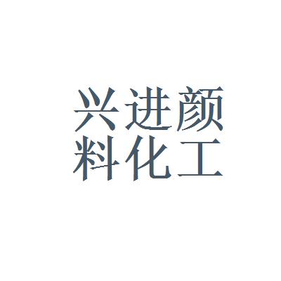 宜兴兴进颜料化工有限公司logo