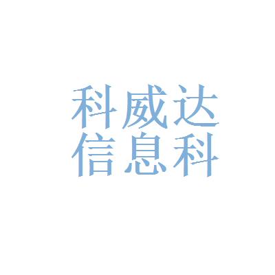山东科威达信息科技有限公司logo