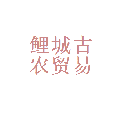 泉州市鲤城古农贸易有限公司logo