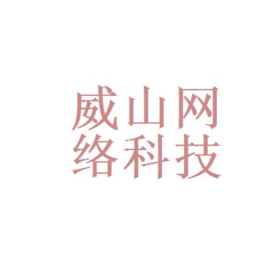 威山網絡科技有限公司logo