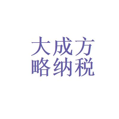 北京大成方略纳税人俱乐部有限公司logo