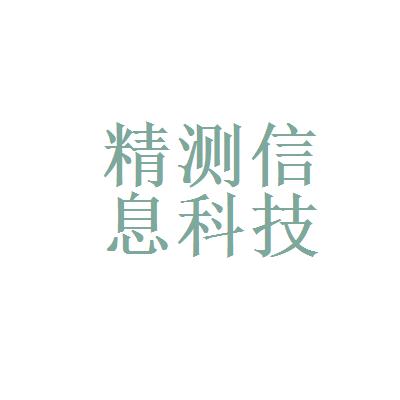 广州精测信息科技有限公司logo