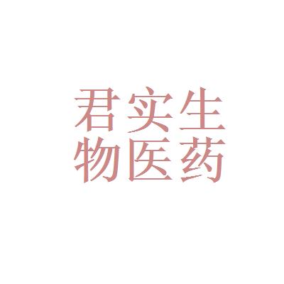 上海君实生物医药科技有限公司logo