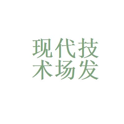 广州现代技术市场发展有限公司logo