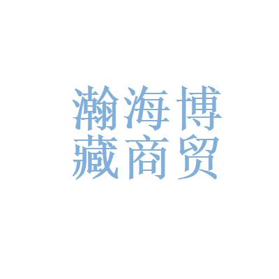 北京瀚海博藏logo