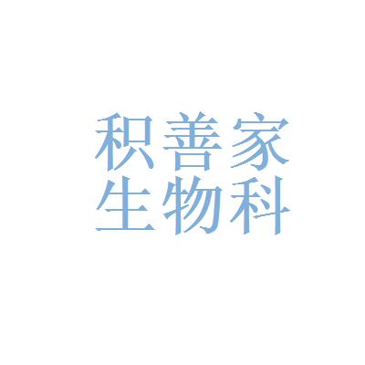 哈爾濱積善家生物科技有限責任公司logo