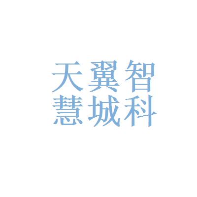 杭州天翼智慧城市科技有限公司logo