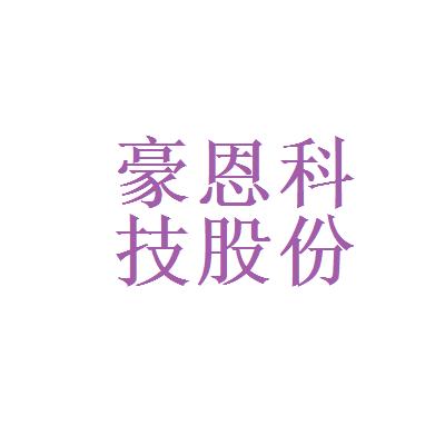 深圳市豪恩科技股份有限公司logo