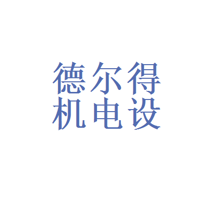 德尔得德基站logo