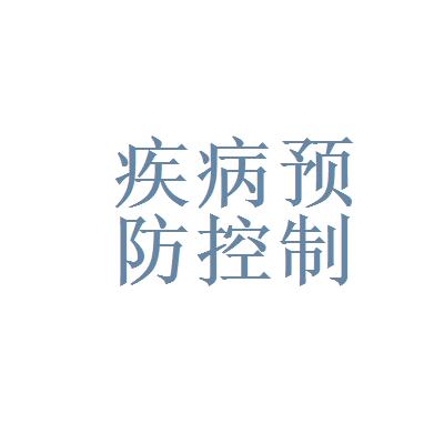 南充市疾控中心logo