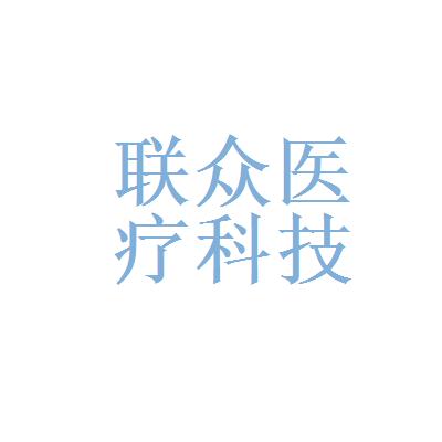杭州联众医疗科技有限公司logo