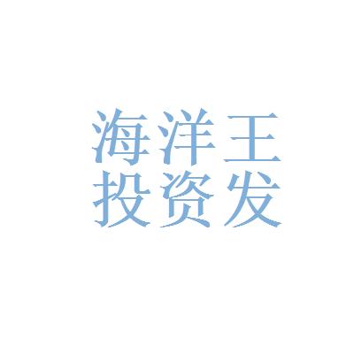 深圳市海洋王投资发展有限公司logo