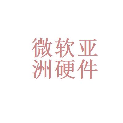 微软亚洲硬件中心logo