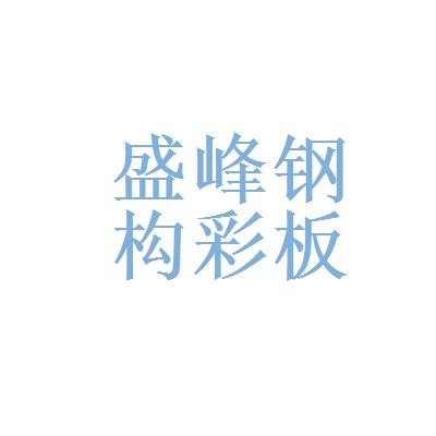 赤峰盛峰鋼構彩板鉆探設備有限公司logo