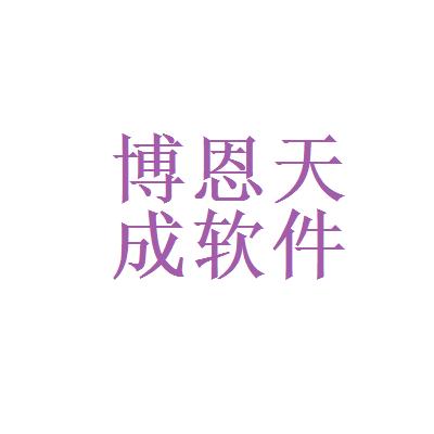 杭州博恩天成软件技术有限公司logo