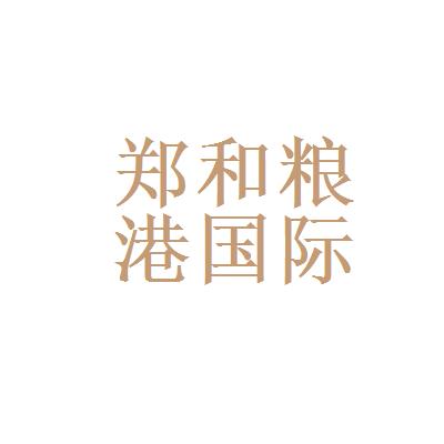 江苏郑和粮港logo