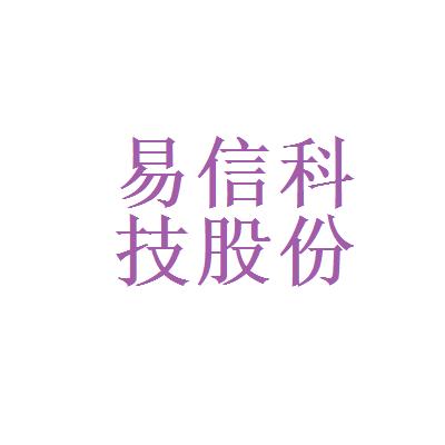 深圳易信科技股份有限公司logo
