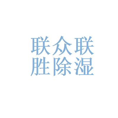 無錫聯眾聯勝除濕制冷設備有限公司logo