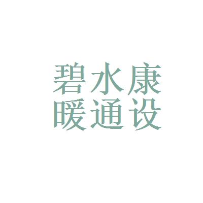 重庆碧水康暖通设备有限公司logo