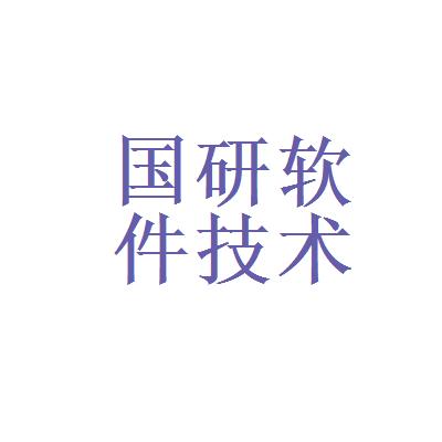 宁波国研软件技术有限公司logo
