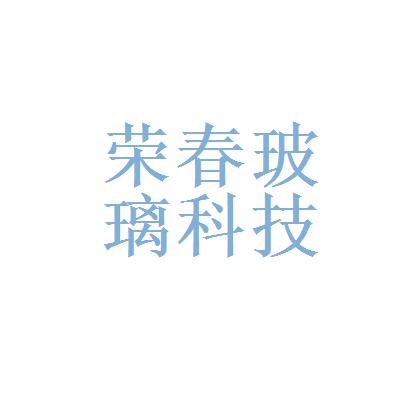 安徽荣春玻璃科技有限公司