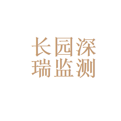 长园深瑞监测技术有限公司logo