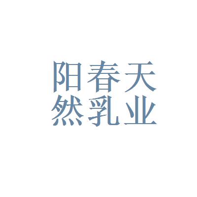 潍坊阳春乳业有限公司logo