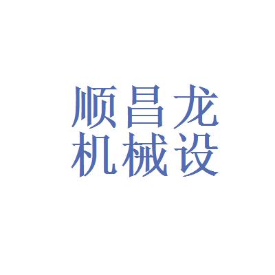 顺昌龙机械设备logo
