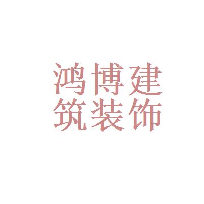 安徽鸿博建筑装饰工程有限公司logo