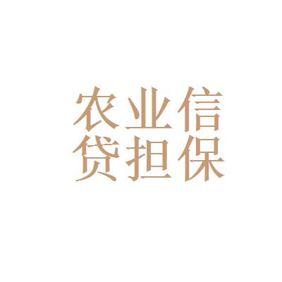 吉林省农业信贷担保有限公司logo