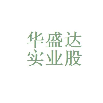 浙江华盛达实业集团股份有限公司logo