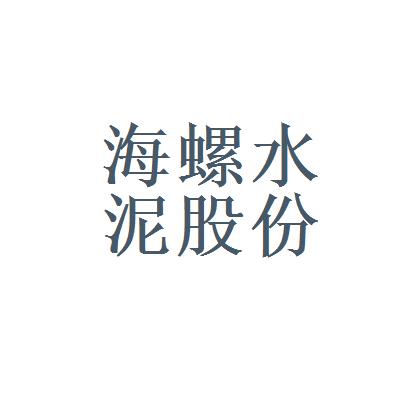 安徽池州海螺水泥股份有限公司logo