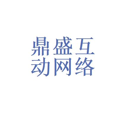 鼎盛网络logo