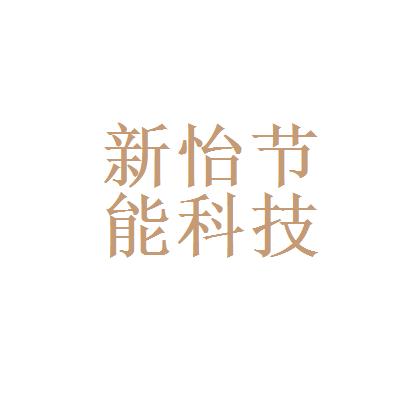 深圳市新怡节能科技有限公司