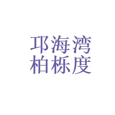 邛海湾柏栎度假酒店logo