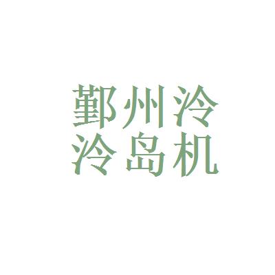 鄞州泠泠島機電家具logo