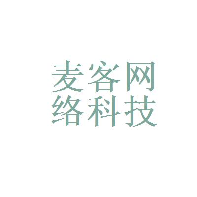 上海麦客网络科技有限公司logo