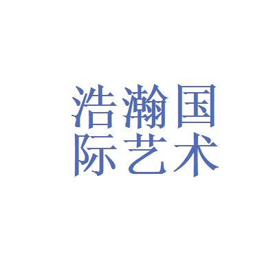 浩瀚国际艺术品(北京)有限公司logo